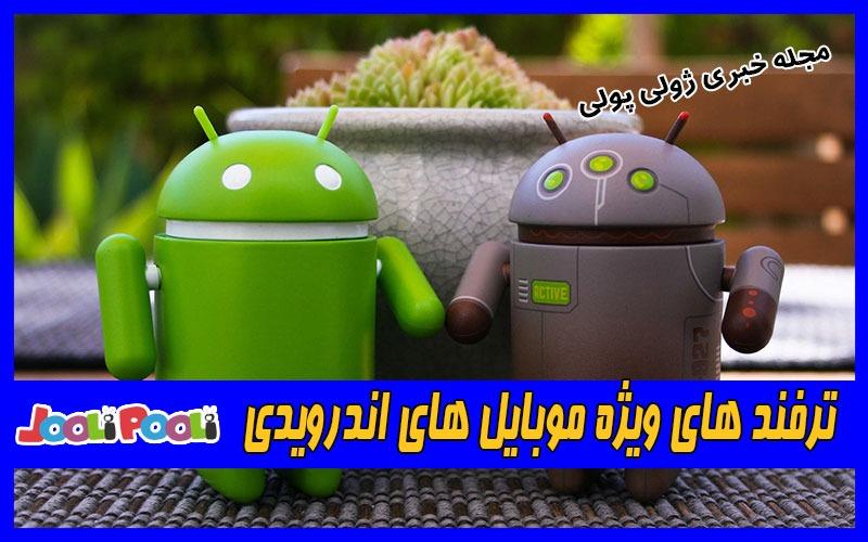 ترفند های ویژه موبایل های اندرویدی