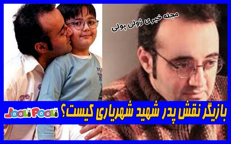 بازیگر نقش پدر شهید شهریاری کیست؟+ بیوگرافی اردشیر رستمی