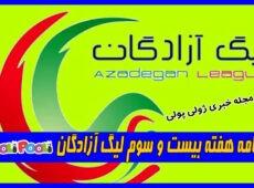 برنامه هفته بیست و سوم لیگ آزادگان