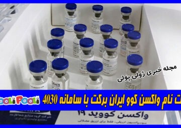 ثبت نام واکسن کوو ایران برکت با سامانه ۴۰۳۰!!