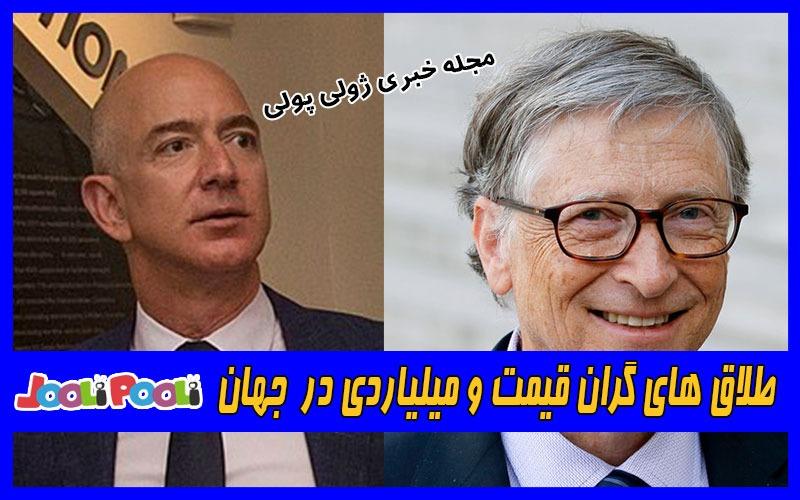 طلاق های گران قیمت و میلیاردی در جهان!!