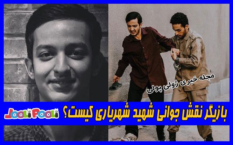 بازیگر نقش جوانی شهید شهریاری کیست؟+ بیوگرافی فرحان فرحناک