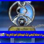 بهترین تیم ایرانی در مرحله گروهی لیگ قهرمانان آسیا کدام بود