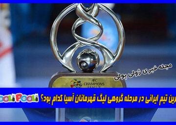 بهترین تیم ایرانی در مرحله گروهی لیگ قهرمانان آسیا کدام بود؟