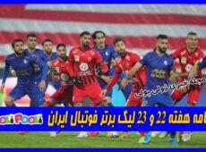 برنامه هفته ۲۲ و ۲۳ لیگ برتر فوتبال ایران