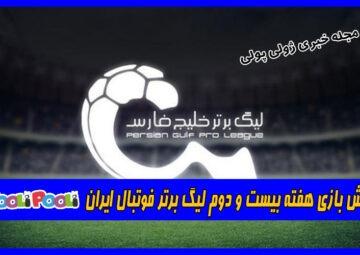 پیش بازی هفته بیست و دوم لیگ برتر فوتبال ایران