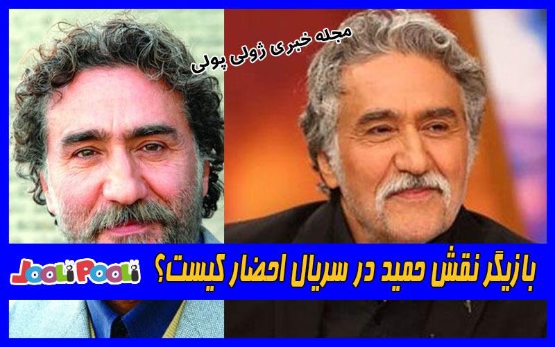 بازیگر نقش حمید در سریال احضار کیست؟+ بیوگرافی رضا توکلی