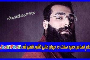 حکم قصاص حمید صفت در دیوان عالی کشور نقض شد+ عکس