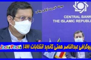 بیوگرافی عبدالناصر همتی کاندید انتخابات ۱۴۰۰+ عکس