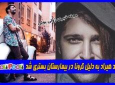 حمید هیراد به دلیل کرونا در بیمارستان بستری شد