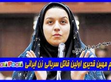 فیلم مهین قدیری اولین قاتل سریالی زن ایرانی ساخته شد!!+ عکس