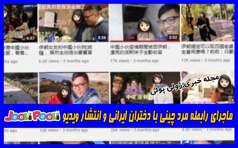 ماجرای رابطه مرد چینی با دختران ایرانی و انتشار ویدیو