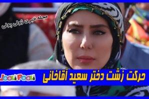 حرکت زشت دختر سعید آقاخانی!!+ عکس