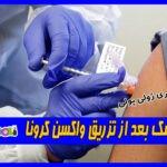 زدن ماسک بعد از تزریق واکسن کرونا