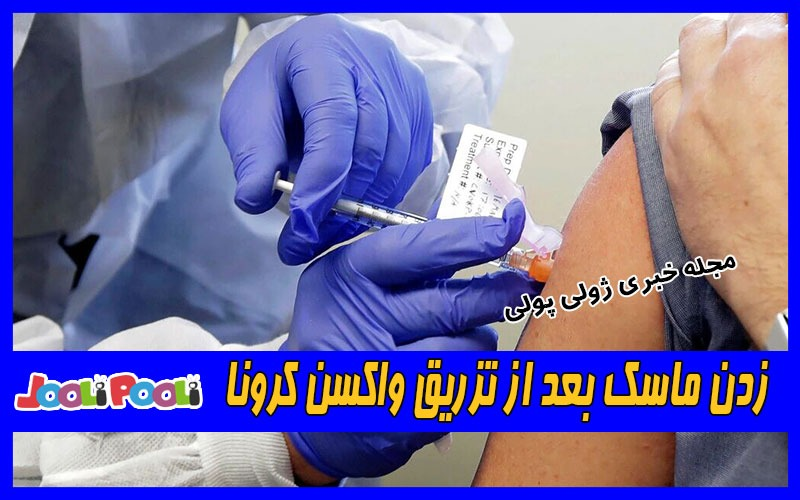 زدن ماسک بعد از تزریق واکسن کرونا!!