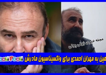 توهین به مهران احمدی برای واکسیناسیون مادرش!!+ ویدیو