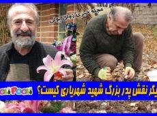 بازیگر نقش پدر بزرگ شهید شهریاری کیست؟+ بیوگرافی مهران رجبی