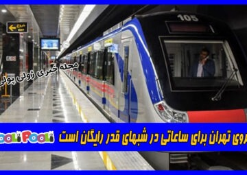 متروی تهران برای ساعاتی در شبهای قدر رایگان است