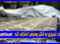 مادر تبریزی به قتل پسرش اعتراف کرد+ عکس