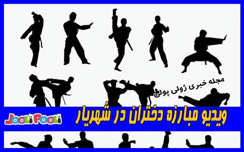ماجرای مبارزه MMA دختران در شهریار+ ویدیو