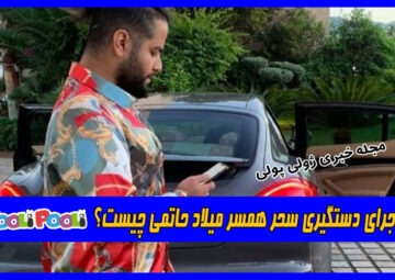ماجرای دستگیری سحر همسر میلاد حاتمی چیست؟+ ویدیو