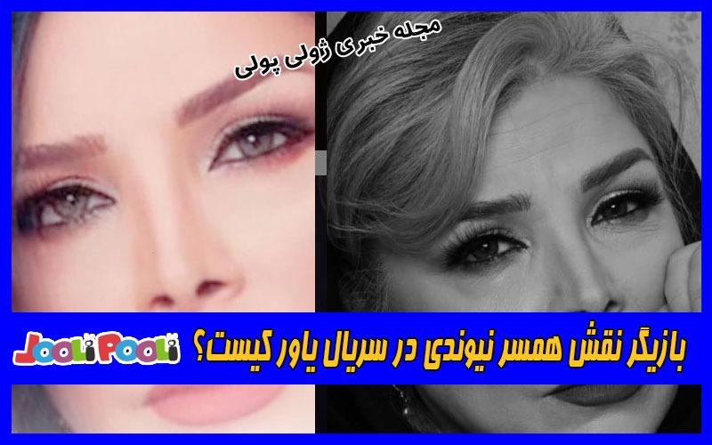 بازیگر نقش همسر نیوندی در سریال یاور کیست؟+ بیوگرافی شیوا خنیاگر