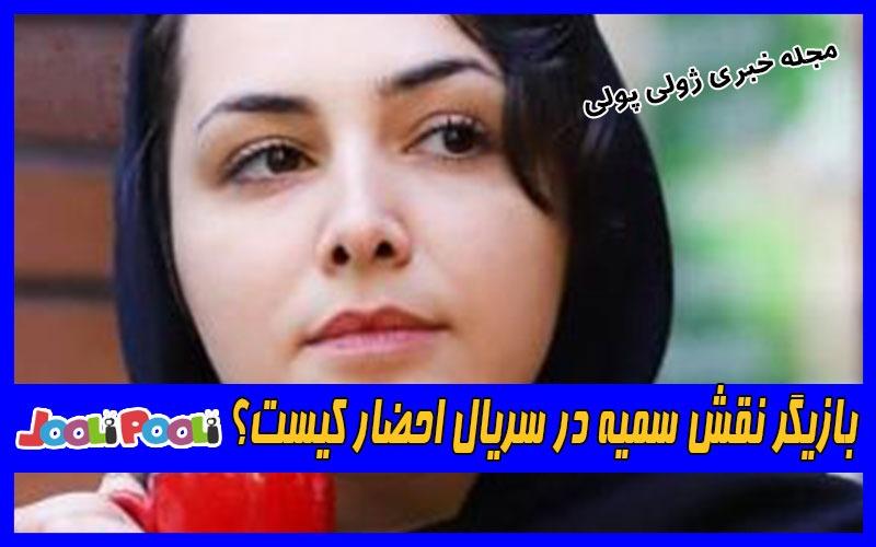 بازیگر نقش سمیه در سریال احضار کیست؟+ بیوگرافی غزاله فغانی