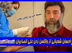طرح احسان شعبانی از واکسن زدن علی انصاریان+ عکس