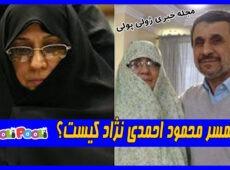 همسر محمود احمدی نژاد کیست؟+ بیوگرافی اعظم السادات فراحی