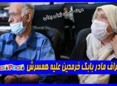 اعتراف مادر بابک خرمدین علیه همسرش+ عکس