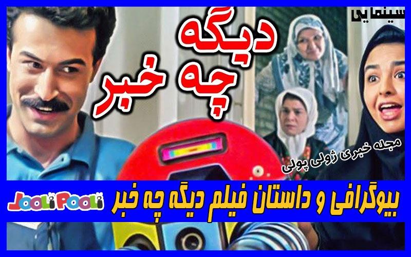 بیوگرافی و داستان فیلم دیگه چه خبر+ عکس