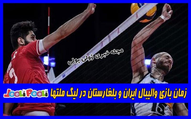 زمان بازی والیبال ایران و بلغارستان در لیگ ملتها+ عکس