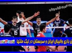 زمان بازی والیبال ایران و صربستان در لیگ ملتها+ عکس