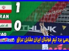بررسی برد تیم فوتبال ایران مقابل عراق+ عکس