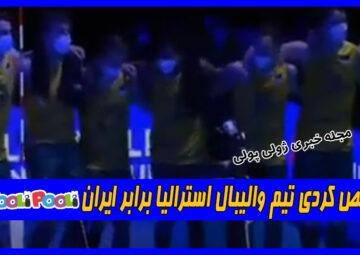 رقص کردی تیم والیبال استرالیا برابر ایران+ ویدیو