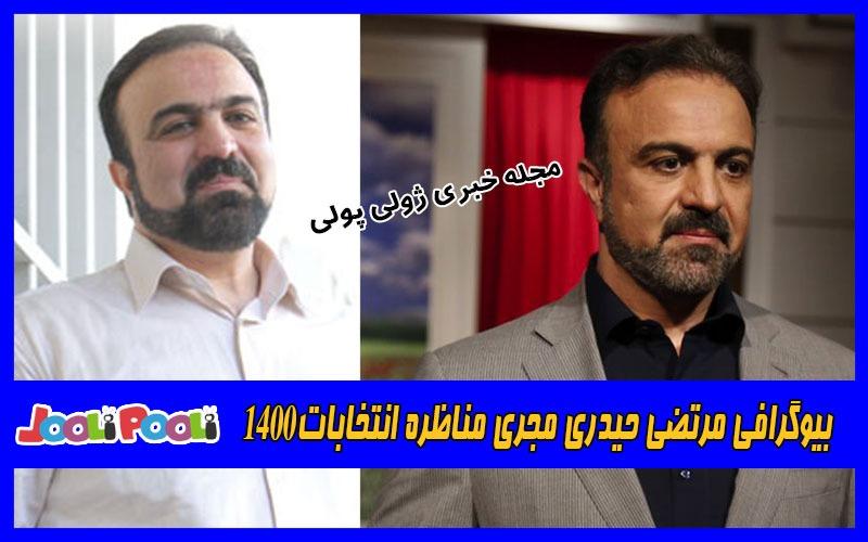 بیوگرافی مرتضی حیدری مجری مناظره انتخابات۱۴۰۰+ عکس