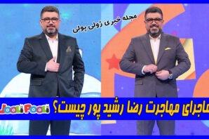 ماجرای مهاجرت رضا رشید پور چیست؟+ عکس