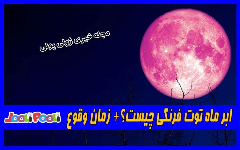 ابر ماه توت فرنگی چیست؟+ زمان وقوع