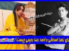 ماجرای زهرا اسحاقی و احمد رضا رحیمی چیست؟+ عکس