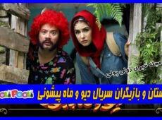 داستان و بازیگران سریال دیو و ماه پیشونی+ عکس