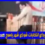رقص کاندیدای انتخابات شورای شهر یاسوج