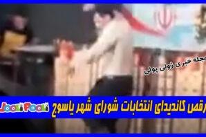 رقص کاندیدای انتخابات شورای شهر یاسوج+ ویدیو
