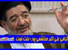 بیوگرافی علی اکبر محتشمی پور+ علت فوت