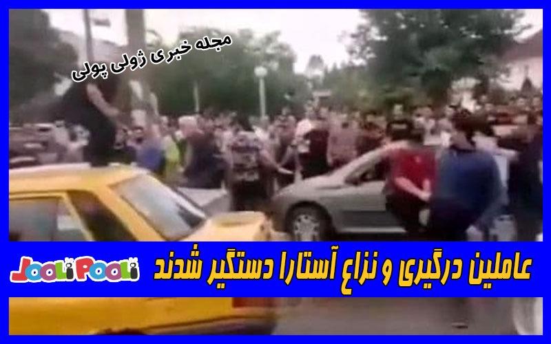 عاملین درگیری و نزاع آستارا دستگیر شدند+ ویدیو