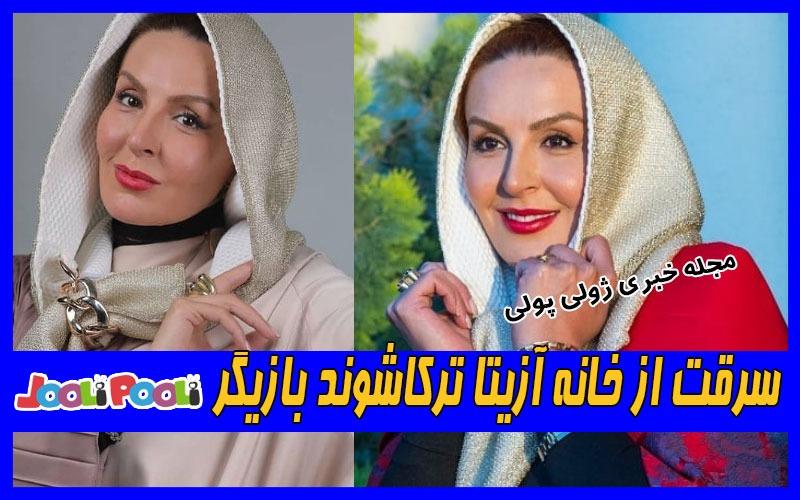 سرقت از خانه بازیگر معروف+ عکس خانه آزیتا ترکاشوند