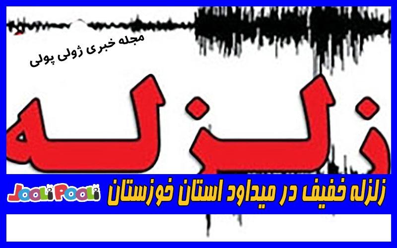زلزله خفیف در میداود استان خوزستان