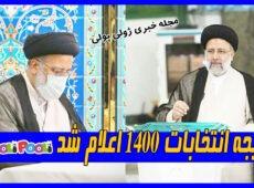 نتیجه انتخابات ۱۴۰۰ اعلام شد+ عکس