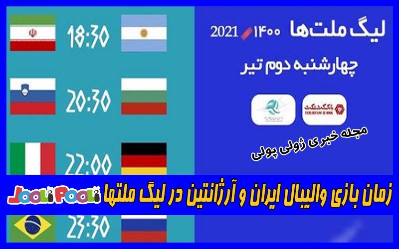 زمان بازی والیبال ایران و آرژانتین در لیگ ملتها+ عکس