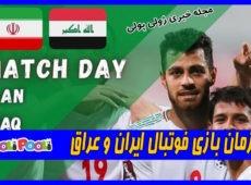 زمان بازی فوتبال ایران و عراق+ عکس