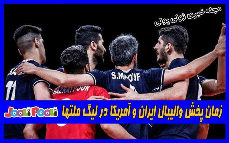 زمان پخش والیبال ایران و آمریکا در لیگ ملتها